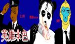 팬더댄스 팬아트(영웅본색 패러디)
