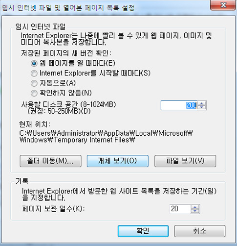 임시 인터넷 파일 목록 설정 화면